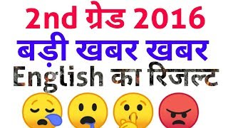 2ND GRADE 2016 English revised results, RPSC 2nd grade 2016 lastest news ,