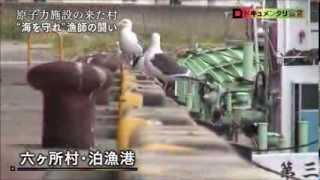 """◆【驚愕】村民一人あたりの年収は1千3百万円以上・・・ 核サイクル """"原子力が支える村""""...六ヶ所村の真実"""