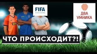 НОВОСТИ ФУТБОЛА ФИФА ПРИДУМАЛА НОВОЕ ПРАВИЛО ТАРАС СТЕПОНЕНКО ЗАБИЛ САМЫЙ КРАСИВЫЙ ГОЛ В ШАХТЕРЕ