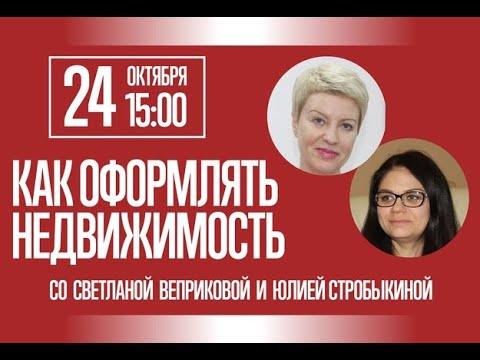 Как оформить недвижимость - со Светланой Веприковой и Юлией Стробыкиной