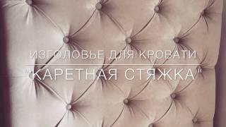 видео Кровать для девочки своими руками — особенности изготовления