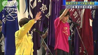 「令和と書いてスポーツ」 都知事が東京五輪などPR(19/05/03)