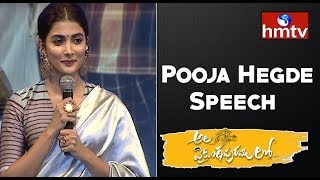 Pooja Hegde Speech andamp; Sings Samajavaragamana Song @ #AVPLSuccessCelebrations | hmtv