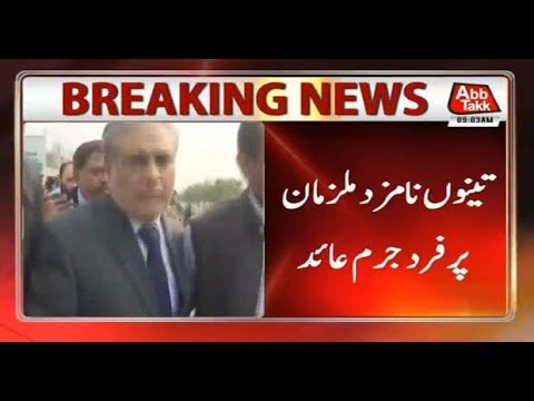 Ishaq Dar Assets Case: NBP president, Two Others Indicted