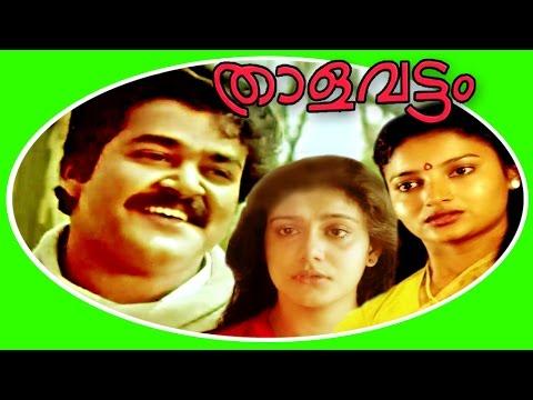 Thalavattam | Malayalam Super Hit Full Movie | Mohanlal & Karthika thumbnail
