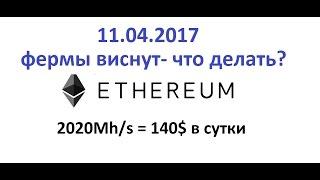 11.04.17 Майнинг Ethereuma Виснут фермы