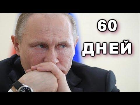 Помпео дал Путину 60 дней