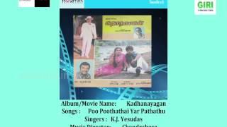 03 Poo Poothathai Yar Pathathu - Kadhanayagan -Tamil Film - K J Yesudas - Vairamuthu