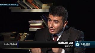 شهادات خاصة | لقاء مع الباحث التاريخي فايز الخفاجي الجزء الثاني | تقديم د.حميد عبد الله