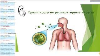 видео гомеопат грип