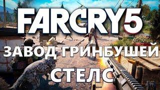 Far Cry 5 -  Аванпост Завод Гринбушей по стелсу