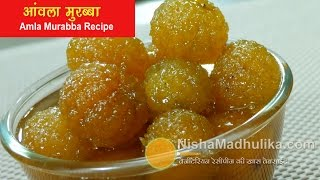 Amla Murabba - आंवला मुरब्बा - Amla Murabba Banane ki vidhi - Gooseberry Sweet Pickle