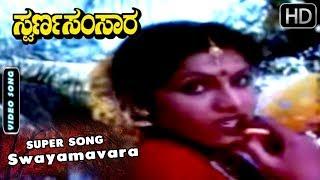 Swayamavara Song   Swarna Samsara Kannada Movie   Kannada Songs   Ananth Nag Hits