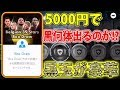 #411【ウイイレアプリ2018】5000円で黒玉何体出るのか?黒玉が豪華!!!