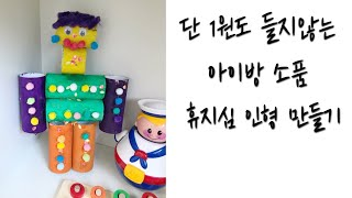 집콕놀이 휴지심 아이방소품 아이방꾸미기 재활용미술 집에…