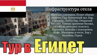 Египет Макади Туры - Отель Club Azur Resort 4*