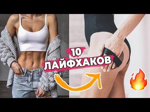 КАК ПОХУДЕТЬ БЫСТРО ПОСЛЕ ПРАЗДНИКОВ БЕЗ ДИЕТ | 10 ЛАЙФХАКОВ