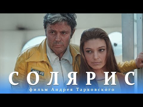 Солярис. Серия 1 streaming vf