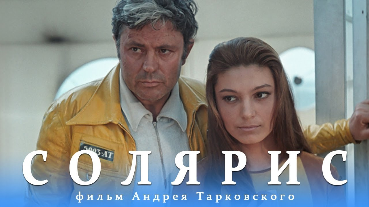 Солярис. Серия 1 (фантастика, реж. Андрей Тарковский, 1972 г.) - YouTube