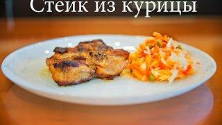 Как приготовить филе куриных окорочков,или куриный стейк.