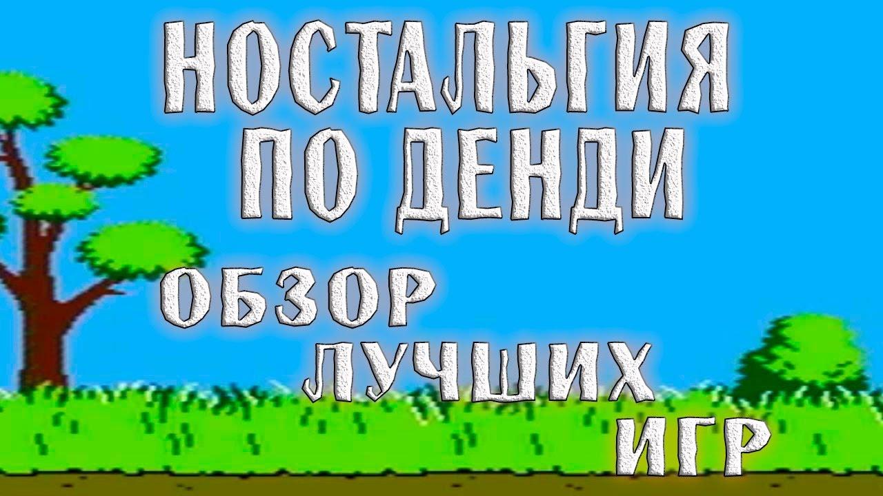 Купить портативная приставка dendy expert в москве по выгодной цене 990. Воронеж екатеринбург краснодар москва новосибирск самара.