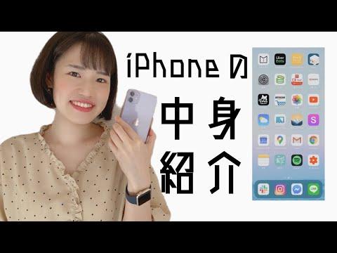 iPhoneの中身紹介!IT企業OLのおすすめアプリ   What's on my iPhone?