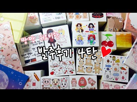 발주후기 4탄❤ / 인스 / 떡메 / 엽서 / 랩핑지