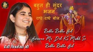Radhe Radhe Bol ¦¦ राधे राधे बोल ¦¦ 2017 Most Popular Krishna Bhajan ¦¦ Devi Chitralekhaji