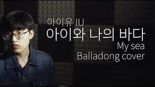 [KOR+ENG lyrics] 아이유(IU) - 아이와 나의 바다(My sea) male cover by B…