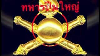 ผ้าถุงแม่ผูกจัยธงชาติไทยผูกป้ายปืน