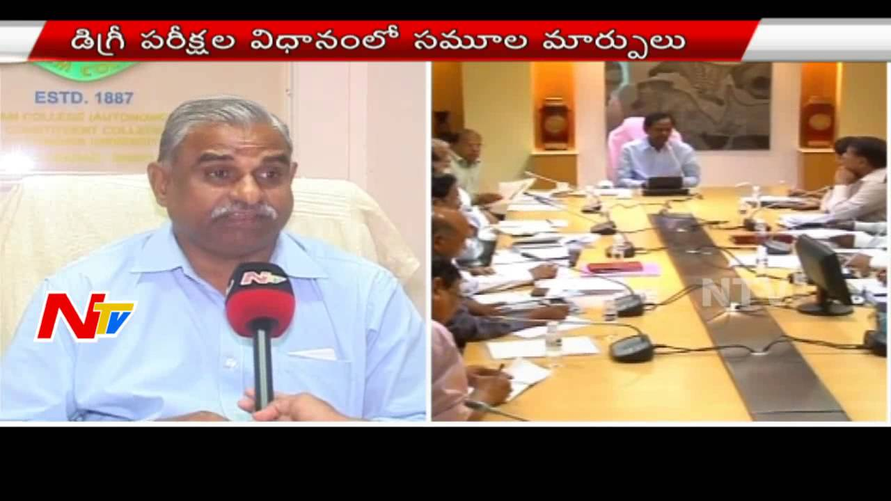 Degree Papers Valuation To be Done Online In Telangana | NTV