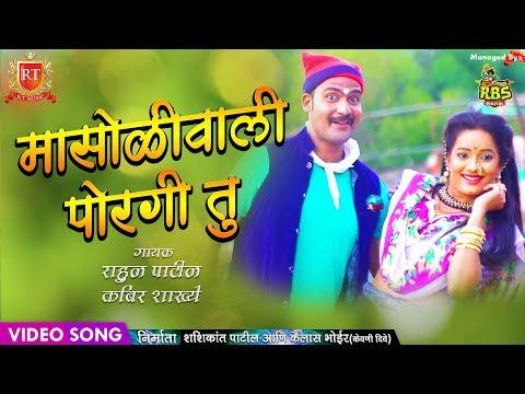 Masoliwali Porgi   New Koli HD Video Song 2018   New Marathi Lokgeet - RT Music