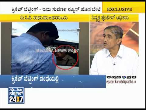 Hubli DCP Hanumantharaya in Betting mafia sting operation  | Exclusive part3