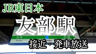 JR東日本 友部駅 接近・発車放送