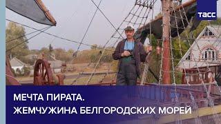 Мечта пирата. Жемчужина белгородских морей