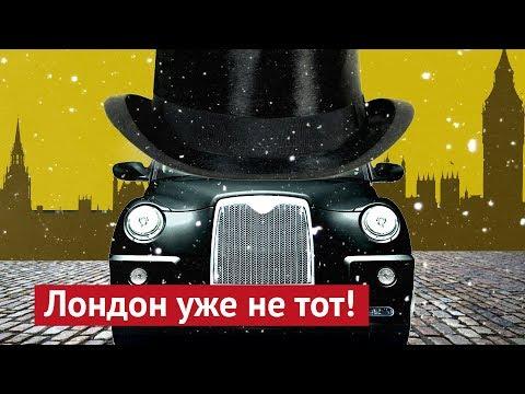 Посмотрите, что капитализм сделал с Лондоном!