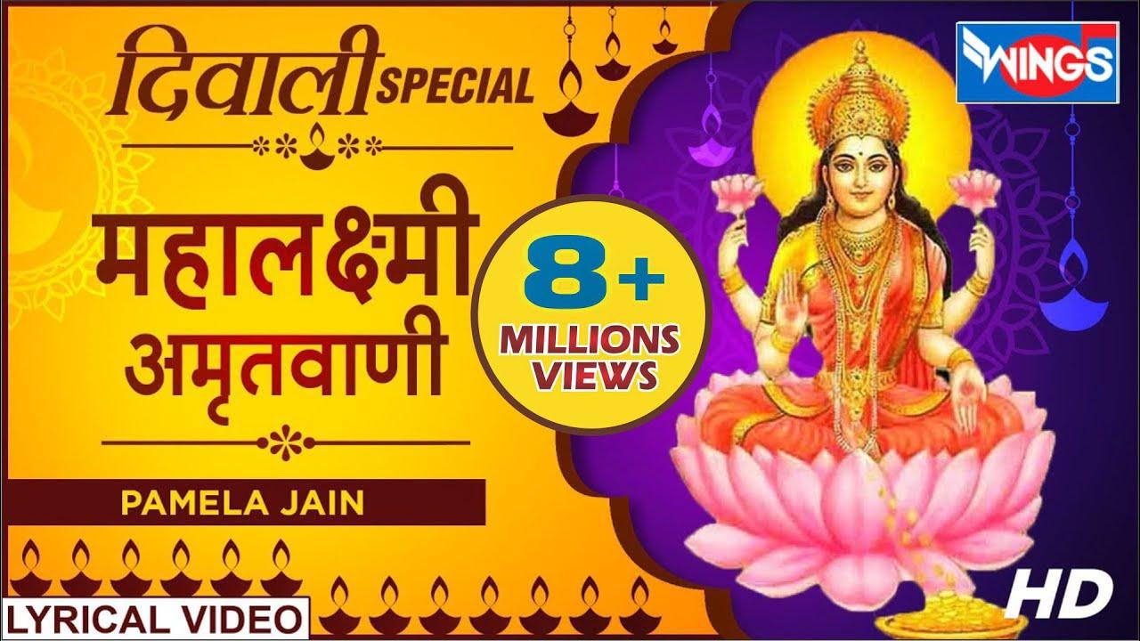 दीपावली स्पेशल : महालक्ष्मी अमृतवाणी : लक्ष्मी भजन : Maha Laxmi Amritwani : Laxmi Bhajan