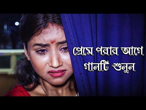 গানটি হেডফোন ছাড়া শুনবেন না 🎧 New Bangla Sad Song 2020 | Murad Bibagi | Official Song