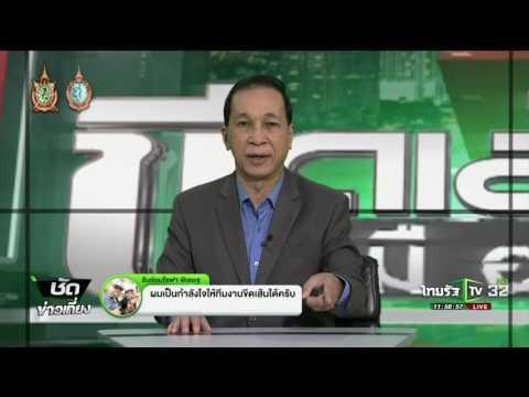 ย้อนหลัง ขีดเส้นใต้เมืองไทย : จับตาปมปฎิรูปศึกษา-ตร.หลังประชามติ   09-08-59   ชัดข่าวเที่ยง   ThairathTV