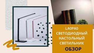 LAOPAO светодиодный настольный светильник обзор