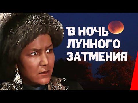В ночь лунного затмения (1978) фильм