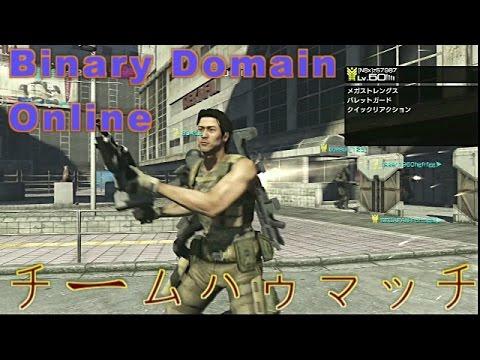 チームハゥマッチ Binary Domain Online 2017/05/02/23:01