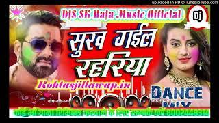 Ka Kailu Nando Hamar Sukh Gail Rahariya    Pawan Singh    Hit Dance Mix - By Dj S SK Raja