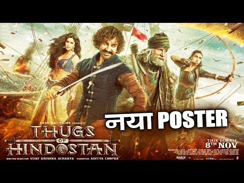Thugs of Hindostan का NEW  Poster Out  Aamir Khan, Fatima, Katrina, Amitabh