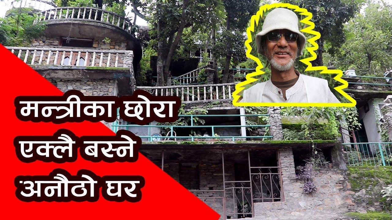 नागढुंगाको पाखामा बन्यो अपत्यारिलो भित्ते घर, एक्लै बस्छन् मन्त्रीका छोरा Amazing House Nagdhunga