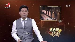 """《经典传奇》""""玻璃杯""""竟是最顶级国宝20170726[720P版]"""