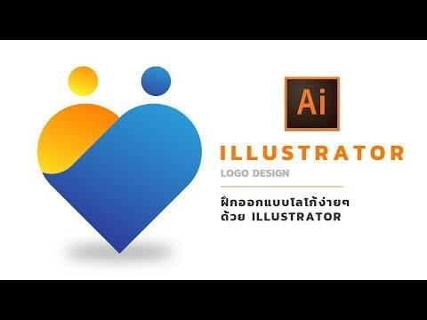Illustrator | Logo Design - ฝึกออกแบบโลโก้ [EP.1]