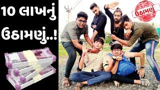 10 લાખનું ઉઠામણું..! || 10 Lakhnu Uthamnu..! || Full Comedy Gujarati Video || Gilo Gujarati || Surat