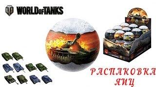Шоколадные яйца World of Tanks, WOT, с игрушками внутри, обзор