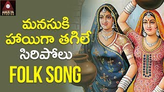 Beautiful Melody Folk Song   Siripolu Telangana Folk Song 2019   Telugu Folk Songs   Amulya Studio